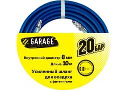 Шланг Garage для воздуха с фитингами (20бар) ф8х10м